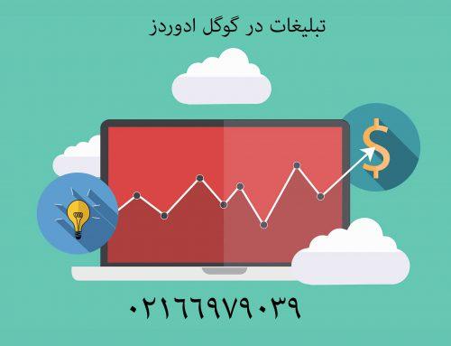 تبلیغات در گوگل ادز بهترین شیوه بازاریابی