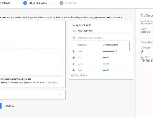 ثبت تبلیغات در گوگل ادز
