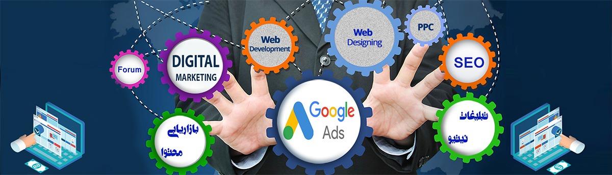 تبلیغات در گوگل ادز | از 350 هزار  | کمترین هزینه و بیشترین بازخورد | ادوردز 20