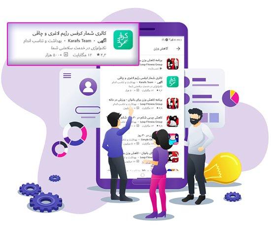 تبلیغات نصب اپلیکیشن موبایل در گوگل پلی