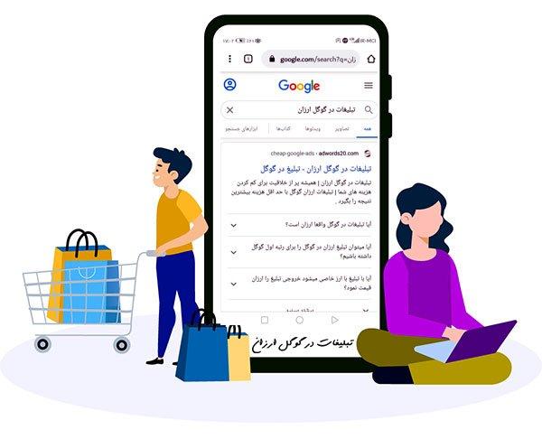 تبلیغات ارزان گوگل