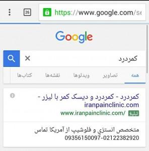 تبلیغ در گوگل ارزان