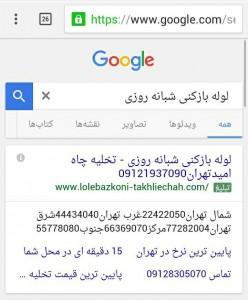 تبلیغ گوگل
