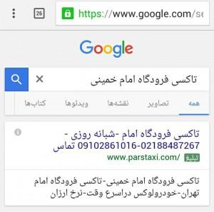 گوگل ادوردز  ارزان